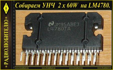 Собираем усилитель на LM4780