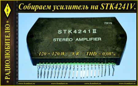 Собираем усилитель на STK4241V
