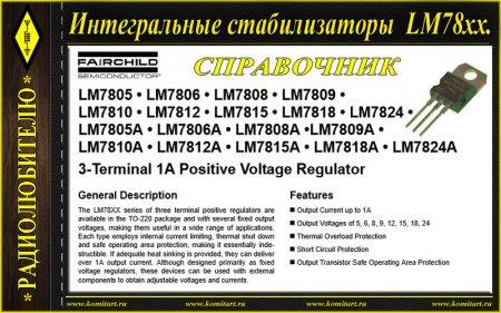 Интегральные стабилизаторы линейки LM78xx