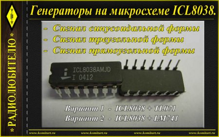Функциональные генераторы на микросхеме ICL8038