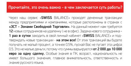 SWISS BALANCE_Важно знать