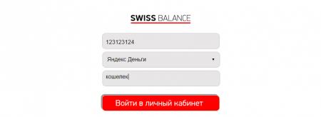 SWISS BALANCE_регистрация