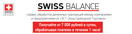 сервис SWISS BALANCE