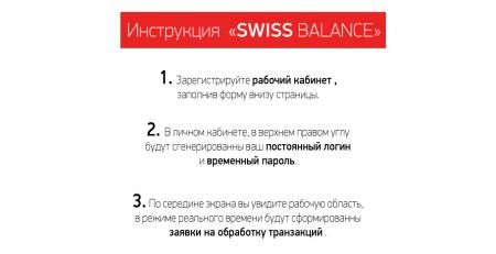 SWISS BALANCE_инструкция