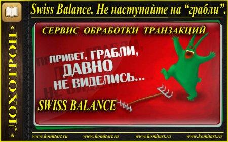 ЛОХОТРОН_SWISS BALANCE