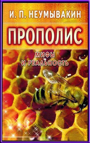 Книга_Прополис