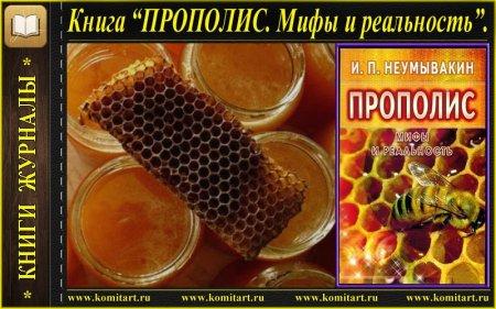 Прополис_книга