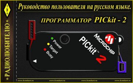 Руководство пользователя программатора PICkit2 на русском языке