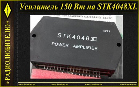 Усилитель 150 Ватт на STK4048XI