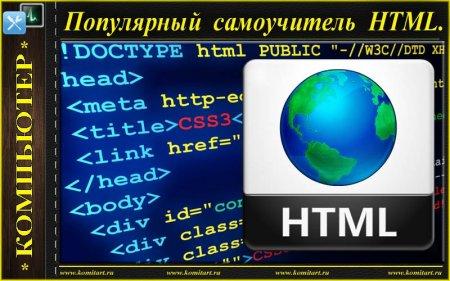 Книга_Популярный самоучитель HTML