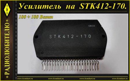 Усилитель 2 х 180 Вт на STK412-170