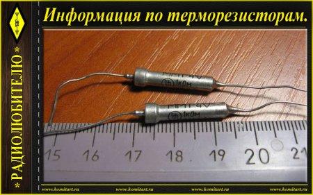 Информация по терморезисторам