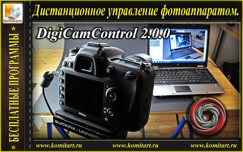 Программа управления фотоаппаратами Canon и Nikon DigiCamControl 2 0 0