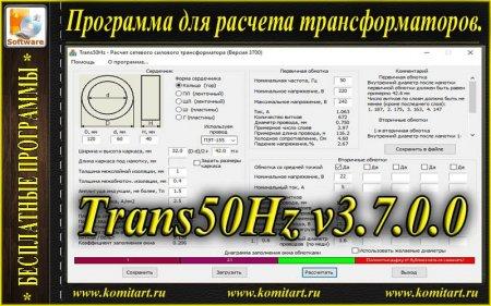 Программа для рассчета трансформаторов Trans_50Hz