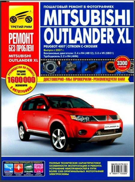 Ремонт Mitsubishi Outlander XL_Книга