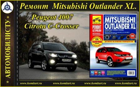 Ремонт Mitsubishi Outlander XL