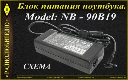 Блок питания ноутбука_NB_90B19
