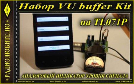 KIT_Аналоговый индикатор уровня сигнала на TL071P