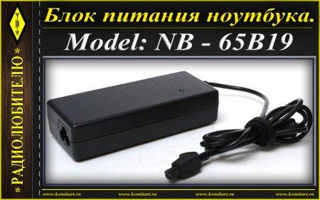 Блок питания ноутбука_NB_65B19