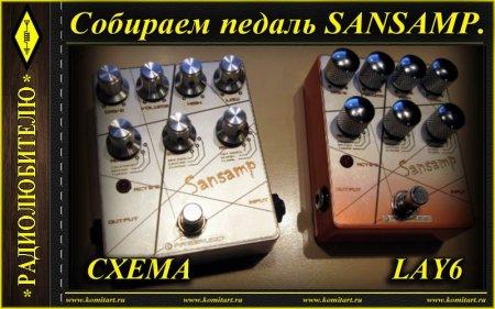 Собираем педаль SANSAMP e AMP simulator