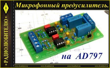 Микрофонный предусилитель на AD797