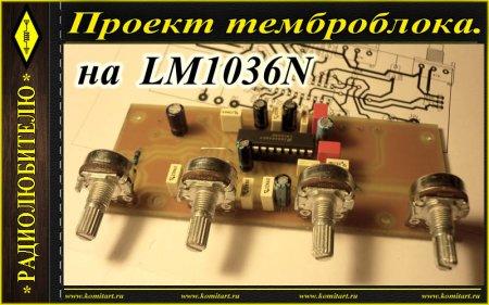 Проект темброблока на LM1036N