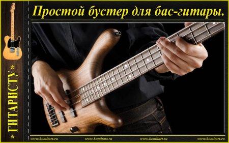Простой бустер для бас гитары