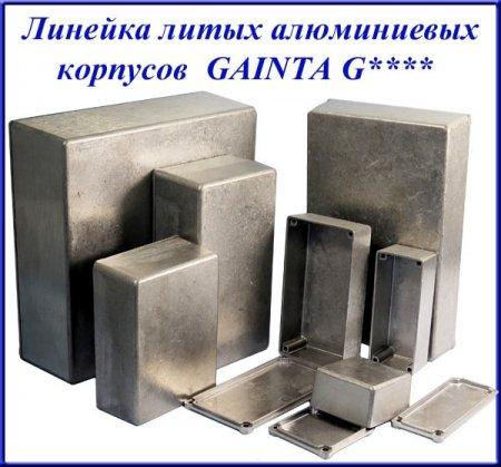 Линейка алюминиевых корпусов GAINTA G****