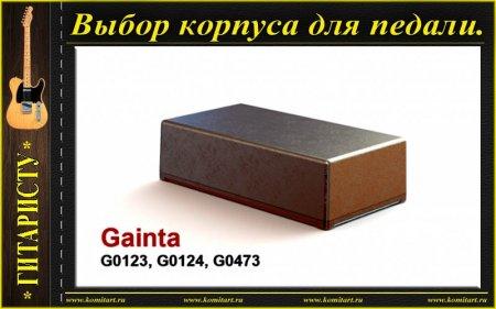 Выбираем корпус для гитарной примочки_GAINTA