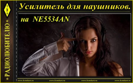 Собираем усилитель для наушников на NE5534AN