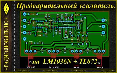 Предварительный усилитель на LM1036N_TL072