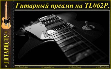 Гитарный преамп на TL062P