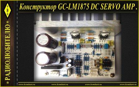 GC-LM1875 DC SERVO AMP _ Собираем усилитель