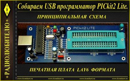 Собираем программатор PICkit2_Lite