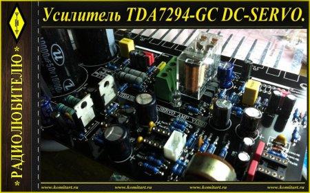 Усилитель TDA7294_GC_DC_SERVO