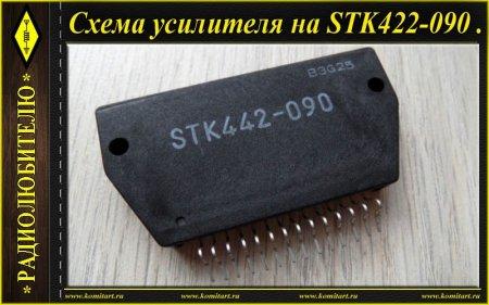 Собираем усилитель на STK422-090