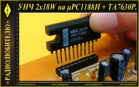 Собираем усилитель на μPC1188H_TA7630P