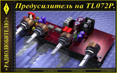 Предусилитель на TL072P