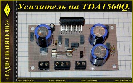 Усилитель на TDA1560Q