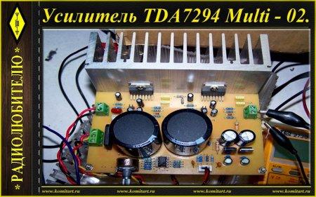 Усилитель TDA7294 Multi_02