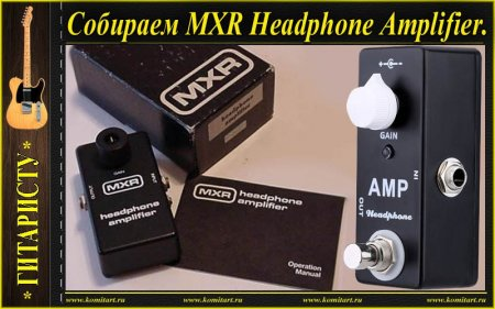 Собираем MXR Headphone Amp with Effects Loop and Bypass Options