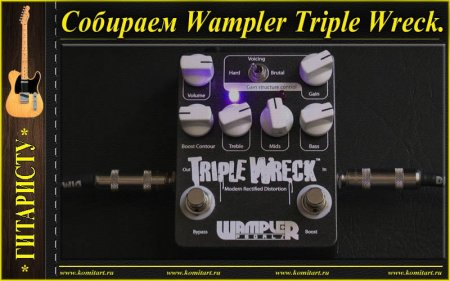 Собираем Wampler Triple Wreck Distortion