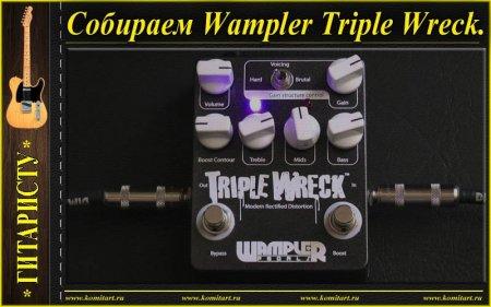Собираем Wampler Triple Wreck Distortion