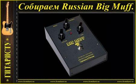 Собираем Russian Big Muff