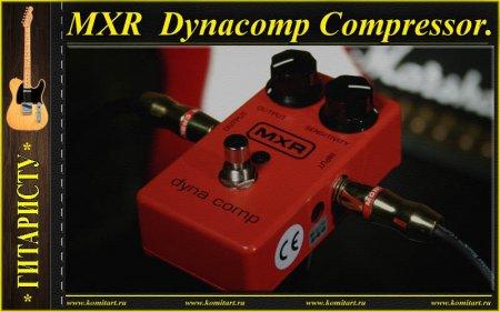Собираем MXR Dynacomp Compressor