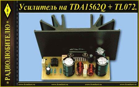 Собираем усилитель на TDA1562Q + TL072