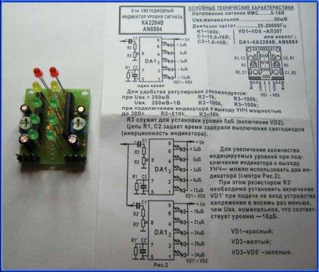 Индикатор уровня сигнала на AN6884_оригинал статьи