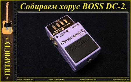 Собираем хорус BOSS DC-2 Dimension C