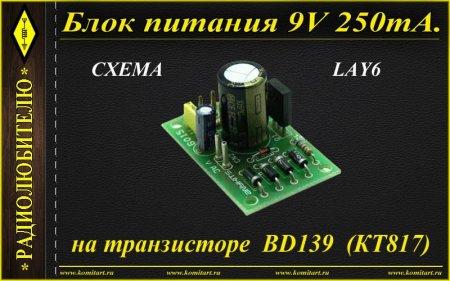 Блок питания 9V 250mA на BD139