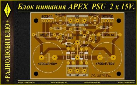 Собираем блок питания APEX PSU 2x15V